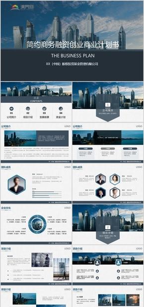 商務簡約大氣銀行金融理財公司融資創業商業計劃書模板