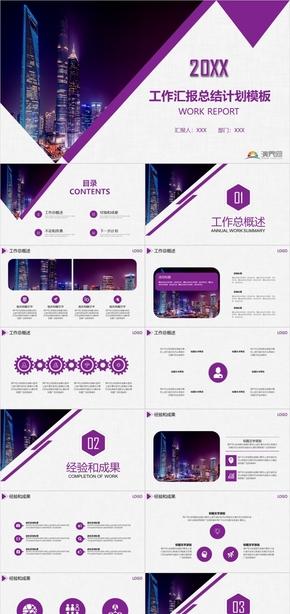 紫色簡約工作匯報工作總結年終總結述職報告計劃總結動態模板