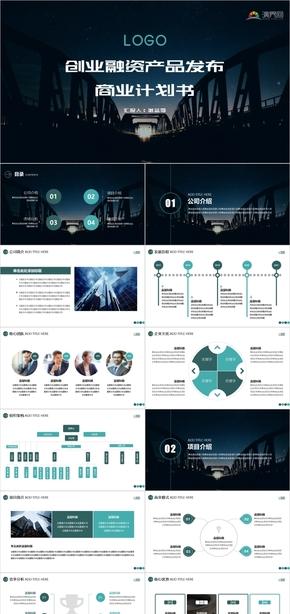商務簡約創業融資產品發布項目計劃書創業計劃書商業計劃書動態模板