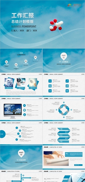 藍色清新簡約動態大氣工作匯報工作總結述職報告計劃總結年終總結模板