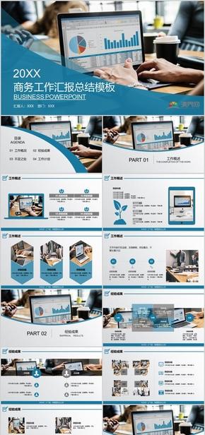 藍色簡約商務工作匯報總結計劃述職報告年終總結模板