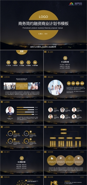深色金色高端商務產品發布公司介紹創業融資商業計劃書模板