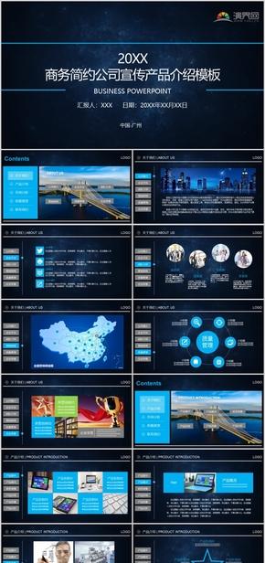 藍灰商務簡約導航式動態企業介紹產品發布公司介紹企業簡介企業文化PPT模板