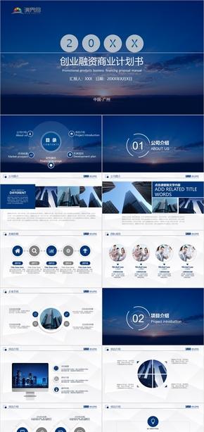 藍灰商務高端大氣企業介紹創業融資產品發布項目策劃商業計劃書動態PPT模板