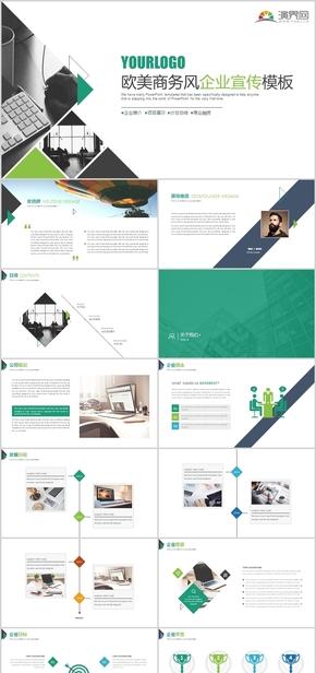 2019欧美商务风简约企业宣传项目介绍模板