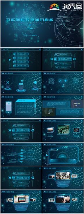 互聯網科技感通用模板