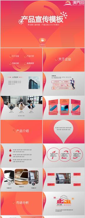 橙色产品宣传模板