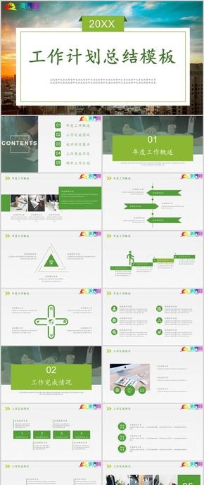 綠色系商務風職場報告總結計劃通用動態PPT模板