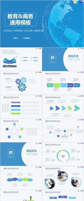 藍綠色系商務與教育通用動態PPT模板
