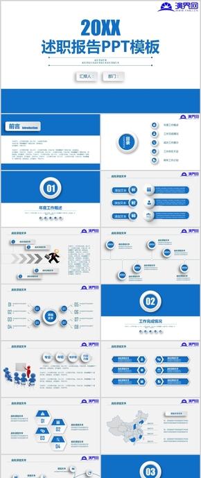 藍色動態述職報告工作計劃匯報通用PPT模板