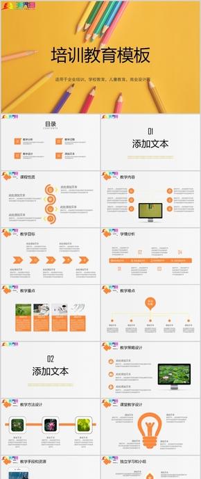 橙黃色小清新培訓行業兒童教育通用動態PPT模板