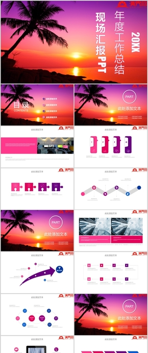紫紅色動態工作總結計劃通用PPT模板