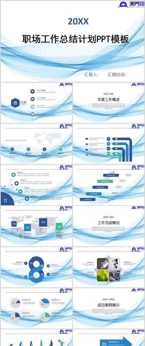 藍色系商務簡約通用職場報告工作計劃動態PPT模板