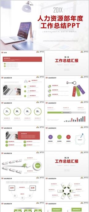 紫紅色年度工作報告工作計劃通用PPT模板