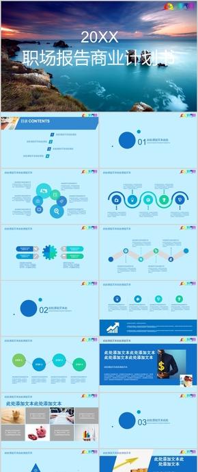 藍色系動態職場報告商業計劃書PPT模板