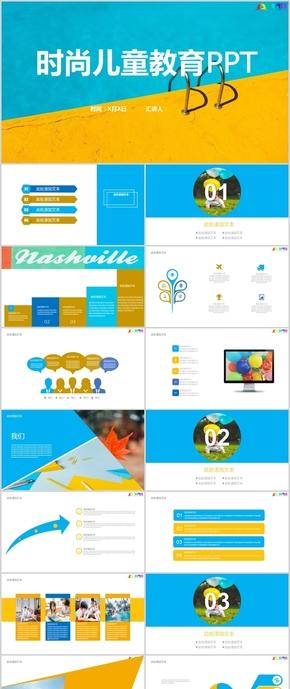 黃藍時尚兒童教育鮮艷PPT模板