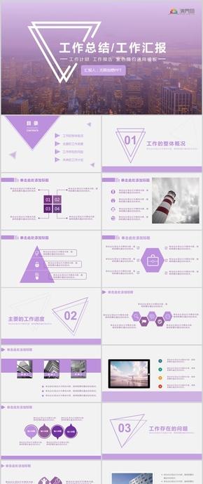 紫色简约风工作汇报PPT模板