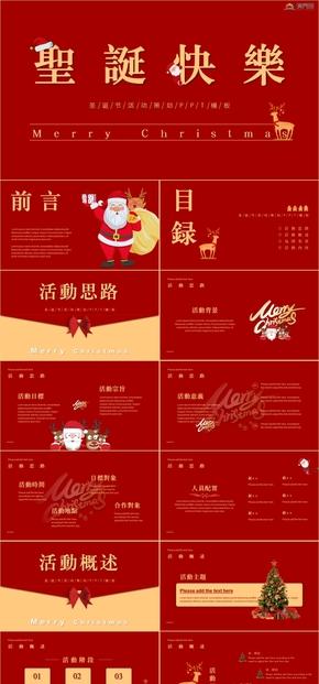 圣诞节平安夜圣诞活动策划PPT模板
