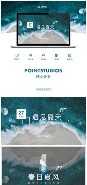 沧海翠绿高端杂志唯美商业计划书融资路演汇报通用模板