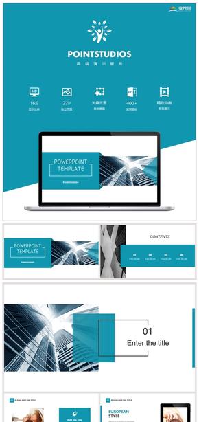 青色歐美簡約雜志商務工作匯報總結計劃融資路演商業計劃模板