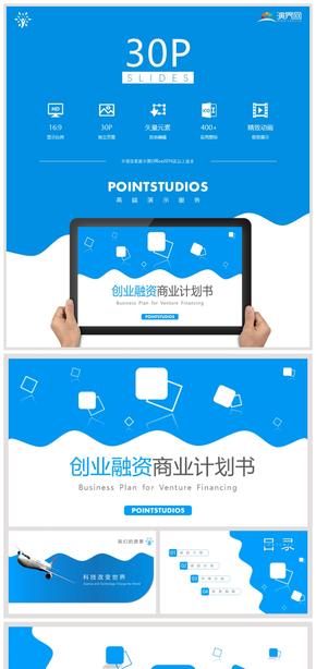 蓝白创意波浪创业融资商业计划书工作汇报计划总结模板
