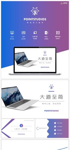蓝紫渐变白色极简风格商务汇报总结计划创业融资通用模板