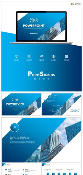 藍白漸變科技商務匯報商業計劃書通用模板