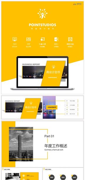 橙色歐美商務風格年終工作匯報商業計劃融資路演模板