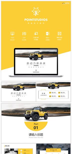 橙黃商務風汽車工作總結匯報商業計劃創業融資模板