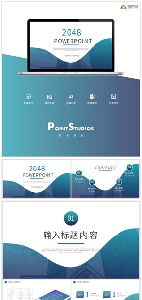 青色欧美商务商业计划书总结计划模板