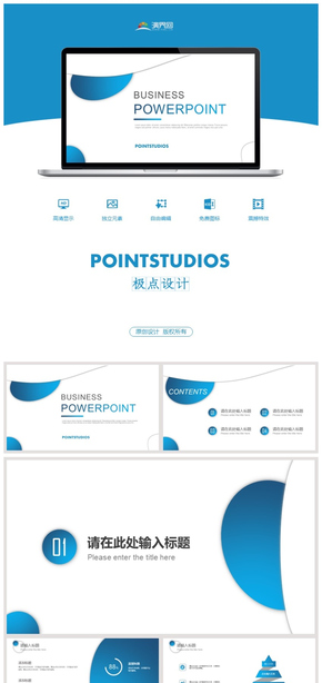 藍色科技扁平簡約商務商業計劃書年終總結成果匯報通用模板