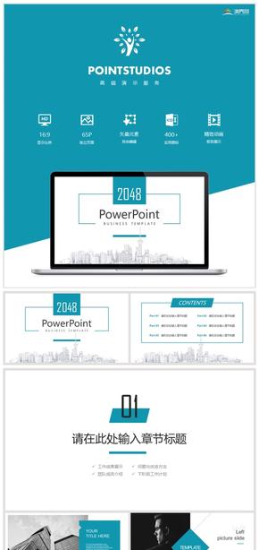 歐美簡約商務工作成果匯報融資路演科技互聯網產品發布模板