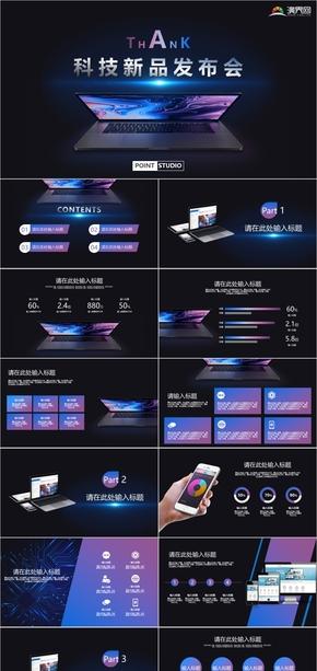 【附赠图标】科技互联网商务发布会通用模板