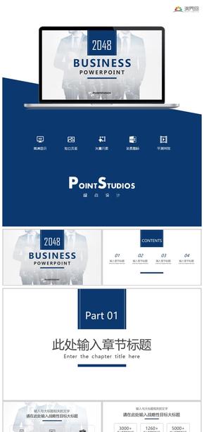 深藍高端商務發布會工作匯報商業計劃書通用模板