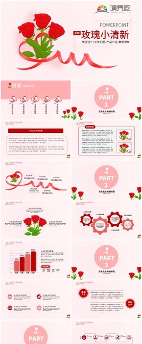 粉红卡通手绘玫瑰教学课件PPT模板