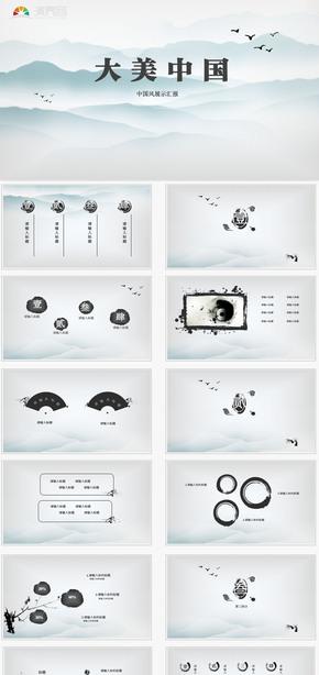 大美中国中国风水墨国画汇报展示黑白灰