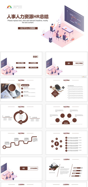 人力資源人事HR匯報展示咨詢演講年終總結通用PPT模板