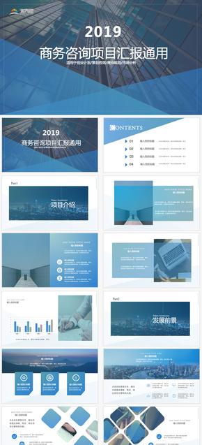 商務咨詢簡介藍色商務簡潔通用PPT模板