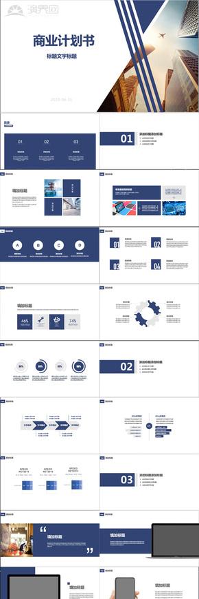 商務藍色匯報總結PPT模板