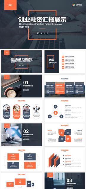 创业融资项目计划展示商务蓝色橙色通用PPT模板