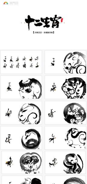 十二生肖中國風水墨黑白灰傳統文化扁平風展示