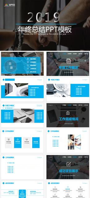 工作总结计划商务蓝色通用PPT模板