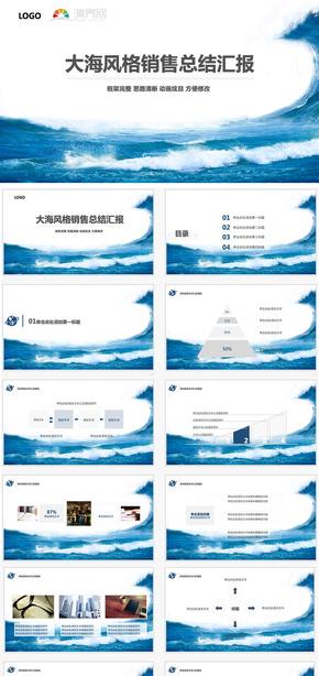 商务培训演讲展示大海扁平欧美风格通用商务PPT