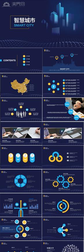 智慧城市藍色商務PPT模板