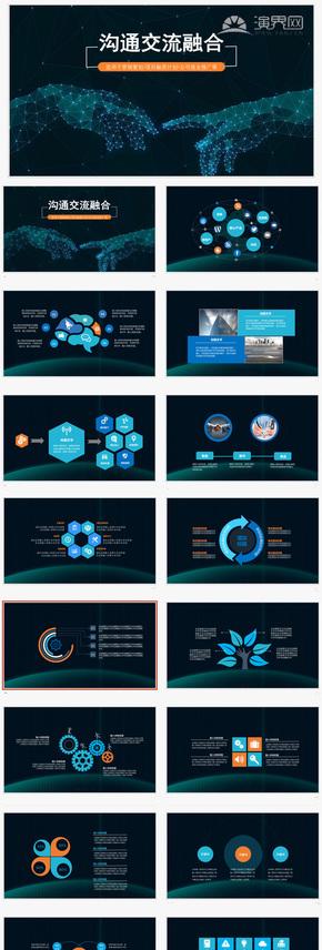 沟通交流融合深色系链接互联网汇报PPT模板