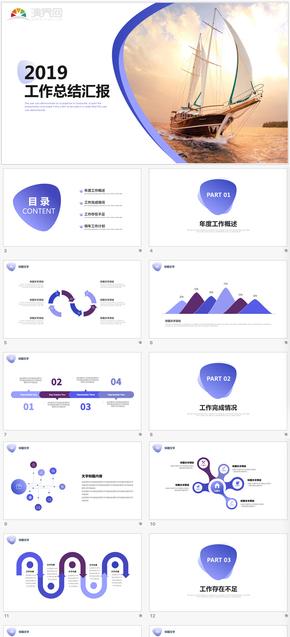 工作汇报总结沟通咨询蓝紫色简洁清新通用PPT模板