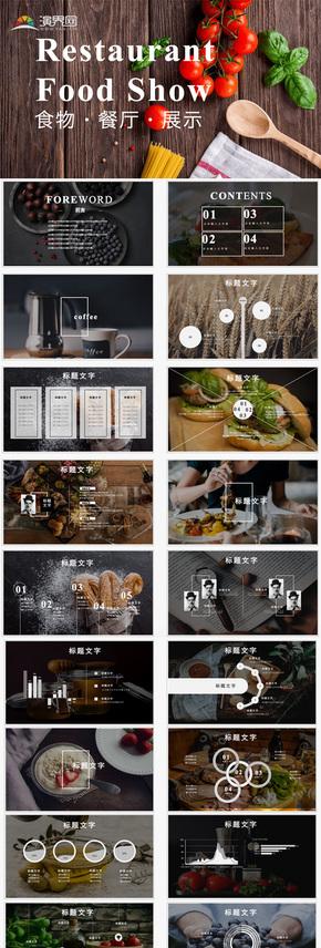 餐厅食物美食展示通用PPT模板