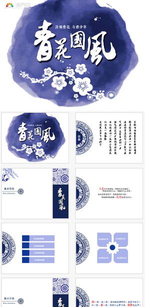 青花瓷景泰蓝中国风水墨风格蓝白传统民俗
