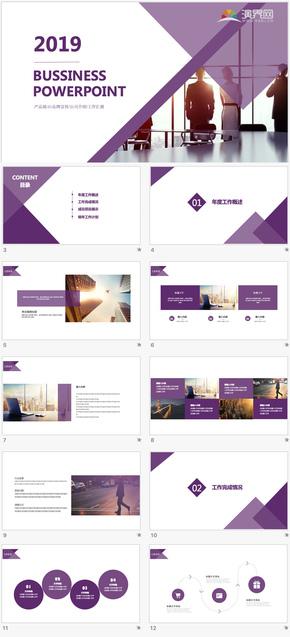 商务咨询通用汇报培训紫色高端大气PPT模板