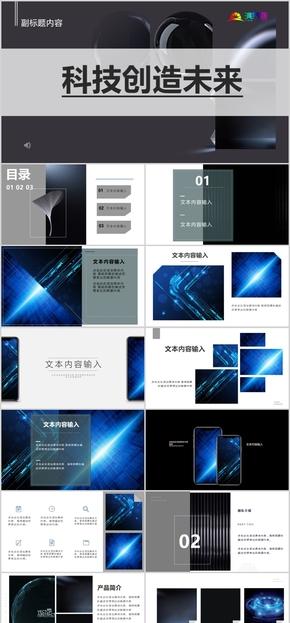 科技產品發布簡約PPT模板